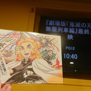鬼滅の刃無限列車編 最終上映