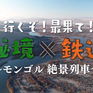 【映像】行くぞ!最果て!秘境×鉄道「モンゴル 絶景列車」