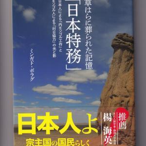 内モンゴルの問題は日本にも責任(仙台市・森修)