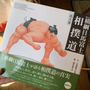 【書評】〈画文集〉第70代横綱日馬富士 相撲道