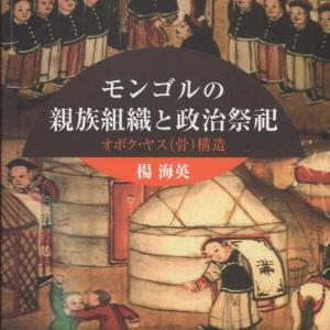 【新書】モンゴルの親族組織と政治祭祀(楊海英 著)