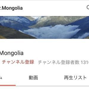 モンゴル情報はYouTubeチャンネルで強化します