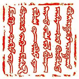 モンゴル文字(キリル文字)のローマ字転写標準対照表及び発音 一覧表