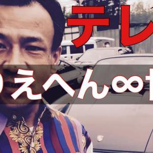 7月7日放送 「ありえへん∞世界」にちょっとだけ映るよ