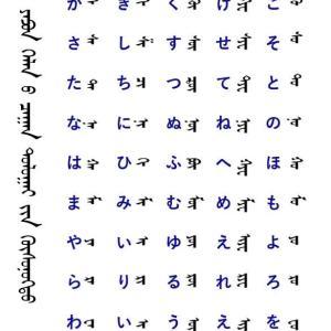 モンゴル文字 VS 日本語 対照表(母音・子音)書き方