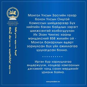 モンゴルはチンギスハーン生誕858周年のイベントを中止