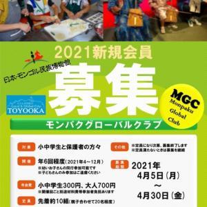 日本・モンゴル民族博物館『Monpau Gloval Club 2021』会員募集