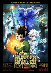 【映画】劇場版HUNTER×HUNTER-The LAST MISSION-