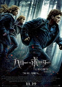 【映画】HARRY POTTER AND THE DEATHLY HALLOWS:PART1 / ハリー・ポッターと死の秘宝 PART1