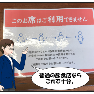 今週の株主優待は吉野家HD!緊急事態宣言延長で経済への打撃が深刻に!