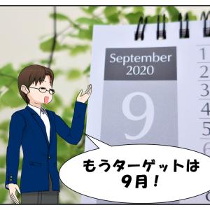 2020年9月株主優待銘柄を選定!武漢肺炎後も余力のある企業を狙え!
