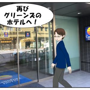 今週の株主優待はネツレン等!コンフォートホテル東京清澄白河に宿泊!