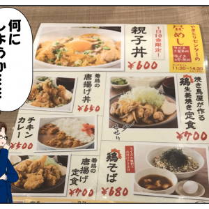今週の株主優待は日本管財!やきとりセンターのランチ食べました!