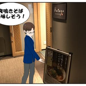 今週の株主優待はアークス!ドーミーインPREMIUM東京小伝馬町に宿泊!