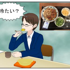 今週の株主優待はなし!丸亀製麺で「冷たいうなぎ」を食べさせられてショック!