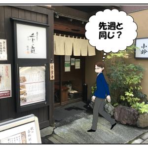 今週の株主優待はジョイフル本田等!再びのらくスパ1010神田でカオス体験!