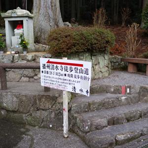 年始は播州清水寺へ