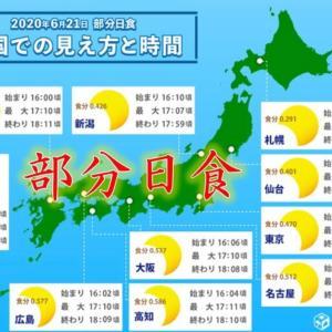 本日、16時頃から372年ぶりの夏至の部分日食