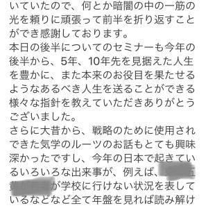 御礼【下半期運勢セミナー】