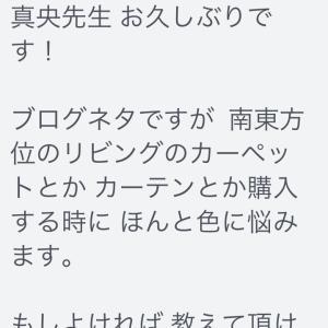 【24時間ブログマラソンNo.18】開運インテリア