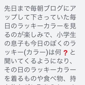【24時間ブログマラソンNo.16】ラッキーカラー