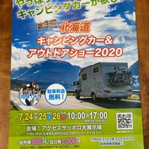 北海道キャンピングカー&アウトドアショー2020