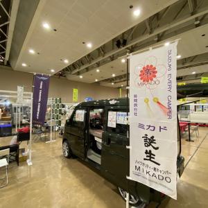 北海道キャンピングカーフェア