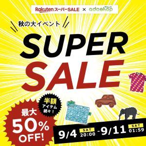 【本日ポイント5倍DAY!】もうすぐ終了★お急ぎください!楽天スーパーセール