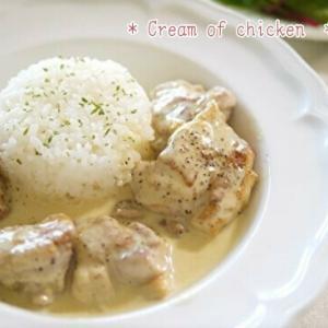 *鶏肉のクリーム煮