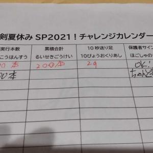 姉妹で素振り再開 大野剣夏休みSPチャレンジカレンダー