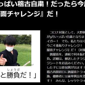 大野剣の宿題 「跳躍面チャレンジ」 スタート!