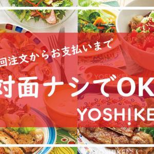 新型コロナウイルス対策!ヨシケイ「お試し5days 」は商品受け取り~お支払いまで対面なしでOK!
