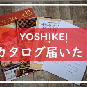 新型コロナウイルス対策でお試し注文したヨシケイのカタログが届きました!