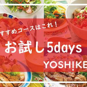 ヨシケイお試し5days4つのコースを比較検討!一番おすすめコースはこれ!