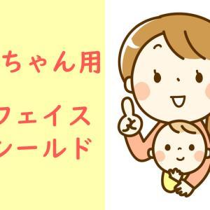 ベビーフェイスシールドまとめ【新型コロナウイルス対策】赤ちゃん用フェイスガード