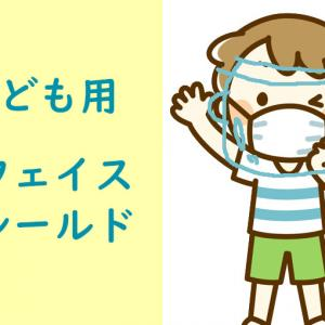 キッズフェイスシールドまとめ【新型コロナウイルス対策】子供用フェイスガード