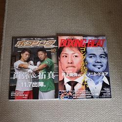 ボクシング専門誌購入(2019年10月号)