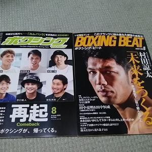 ジャッカル丸山登場!ボクシング専門誌最新号(2020年8月号)