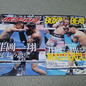 ボクシング専門誌最新号(2021年2月号)