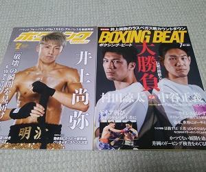 ボクシング専門誌最新号(2021年7月号)