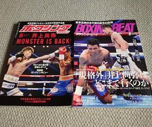 ボクシング専門誌最新号(2021年8月号)