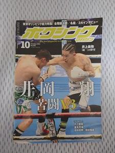 ボクシングマガジン最新号【あの金メダリストが高円寺に!?】