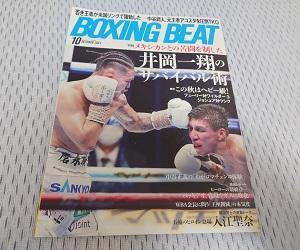 ボクシング・ビート最新号は中谷VSアコスタ速報