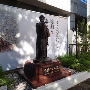 志村けんさん銅像完成