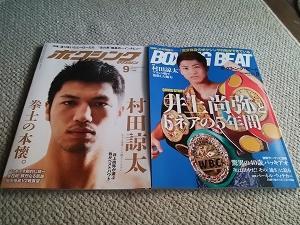 ボクシング専門誌(2019年9月号)