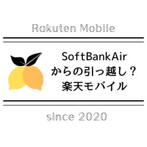SoftBankAirから楽天モバイルへ引越しはどうなのか?