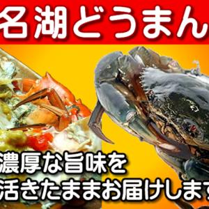 浜名湖ドウマン蟹 販売開始!