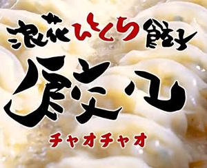 チャオチャオ餃子がパリパリで美味しい!大阪の餃子