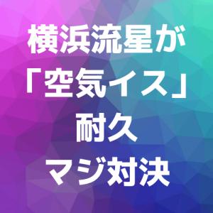 横浜流星vs山崎育三郎|「空気イス」耐久でマジ対決