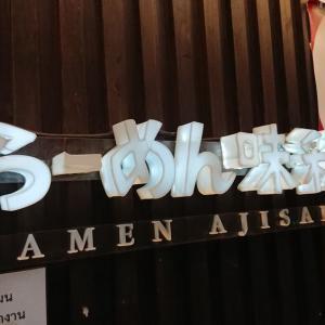 ~ブンブン そして、ラーメン味彩~2018年9月 バンコク旅行記 1日目(4)
